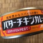 いなばの缶詰カレー「バターチキンカレー」は辛いのが苦手な人でも美味しい!!